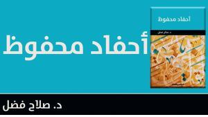 """""""أحفاد محفوظ"""" كتاب جديد للدكتور صلاح فضل عن الدار المصرية اللبنانية"""