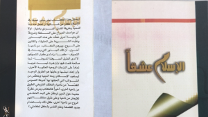 غلاف كتاب "الإسلام عشقا"