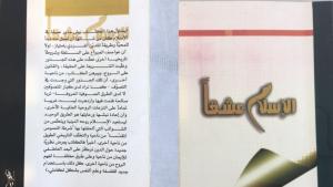 "غلاف كتاب ""الإسلام عشقا"""