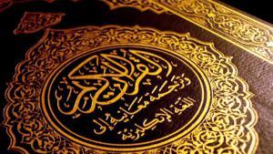القرآن الكريم يصعب ترجمته