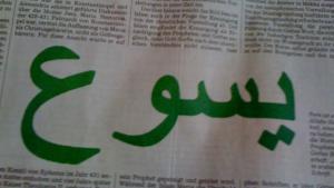 عيسى ابن مريم في الأدب العربي