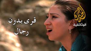 فيلم وثائقي: قرى بدون رجال في المغرب