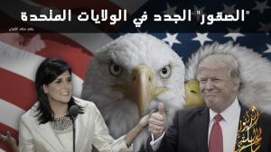 دونالد ترامب ونيكي هايلي. مصدر الصورة: سالم الكتبي