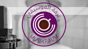 المشروع الذي انطلق في مطلع عام 2016، يسعى لتقديم أعمال الموسيقيين الشباب بالمنطقة العربية إلى جمهور ونطاق غير تجاري، يسمح لهم بعرض أعمالهم كفن بحت
