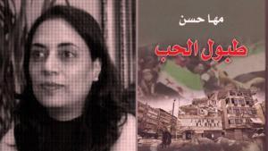 """غلاف رواية """"طبول الحب"""" للكاتبة السورية الكردية المقيمة في باريس مهى حسن، والتي تعتبر الرواية الأولى حول الحركة الاحتجاجية في سوريا المستمرة منذ ما يقارب عشرين شهرا."""