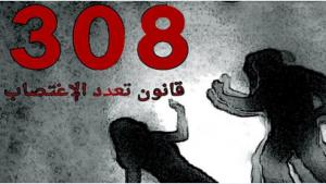"""المادة 308 من قانون العقوبات الأردني تنص على أنه: """"يعفى مغتصب الأنثى من العقوبة في حال زواجه من ضحيته بحسب المادة 308 من قانون العقوبات"""" كما تنص على أن """"اغتصاب الذكر لا يعد اغتصابا بل هتك عرض، حتى وإن كان قاصرا"""". كما تنص القانون على أن """"اغتصاب الأنثى من الدبر لا يعد اغتصابا بل هتك عرض، حتى وإن كانت قاصرا""""."""