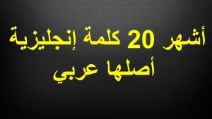 بعض الأمثلة عن الكلمات عربية الأصل في الإنكليزية...الصورة يوتيوب