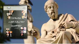 موسوعة الفلاسفة العرب المعاصرين