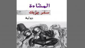 «المشّاءة» (دار الآداب) رواية سمر يزبك الأولى بعد الحرب السورية، والخامسة في مسيرتها الروائية.
