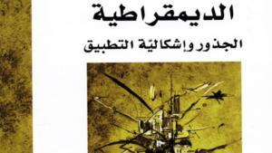 """غلاف كتاب  """"الديمقراطية... الجذور وإشكالية التطبيق"""" للكاتب السعودي المعروف محمد الأحمري"""