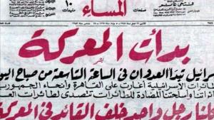 نكسة الإعلام في حرب 67