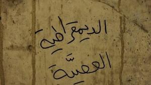 الخصوصية الثقافية أداة لتبرير التخلف والاستبداد العربي
