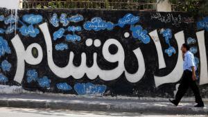 حماس تحل حكومتها في القطاع وتوافق على إجراء انتخابات عامة