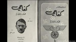 "ترجمة عربية لكتاب هتلر ""كفاحي"". Foto: dpa/picture-alliance"