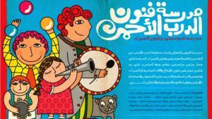 """إعلان لِـ مدرسة الدرب الأحمر الفنية المصرية. Quelle: """"Al Darb Al Ahmar Kunstschule"""""""