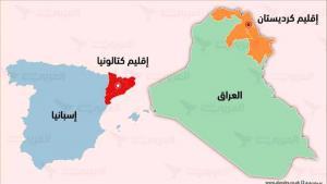 استيقظت النزعات الانفصالية في كل من كردستان العراق وإقليم كتالونيا في إسبانيا، في سابقة لم يشهدها العالم من قبل، وكأن الأمر يتعلق باتفاق مبرمج. جرافيك: العربي الجديد