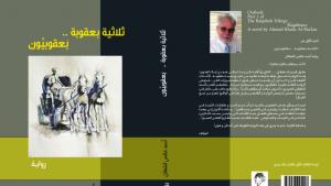"""ثلاثية الروائي العراقي أحمد خالص الشعلان """"ثلاثية بعقوبة...بعقوبيون"""".."""