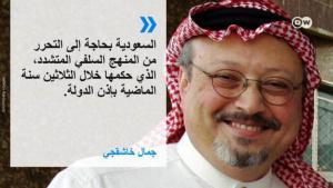 الكاتب السعودي جمال خاشقجي