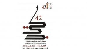 معرض الكويت الدولي للكتاب تظاهرة ثقافية تنأى بنفسها عن السياسة