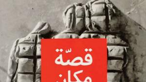 """غلاف كتاب """"قصّة مكان– قصّة إنسان: بدايات الثورة السوريّة 2011- 2015"""""""