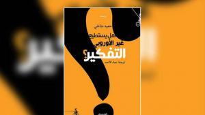 """يتحدّث حميد دباشي الأكاديمي الإيراني-الأميركي في """"جامعة كولومبيا""""، والأستاذ الزائر بـ""""معهد الدوحة للدراسات العليا""""، إلى """"العربي الجديد""""، عن عمله الأخير المترجم الى العربية """"هل يستطيع غير الأوروبي التفكير؟"""" (المتوسط، 2016)، وإسقاطاته على السياق العربي، مؤكداً على حاجة العرب للتركيز على ذواتهم ومشاكلهم، أكثر من صورهم في مرايا الغرب/الآخر. كما عرّج المفكر ما بعد الاستعماري على مآلات """"الربيع العربي""""، ودور الأكاديميا العربية في التعامل معه ومع ما بعده، وعلى أزمة السياسة والأيديولوجيا والسرديات الكبرى في العالم المعاصر."""