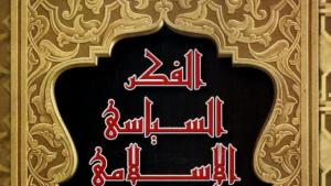 غلاف كاتل الفكر اليسياسي الإسلامي..الفصل بين الديني والسياسي والاجتماعي ليس خاصاً بالحضارة الغربية، بل هو ظاهرة عرفها كل المجتمعات