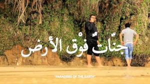 """مشهد من أفلام شمال إفريقيا الوثائقية: """"جنات فوق الأرض"""". (source: http://www.paradisesoftheearth.com)"""