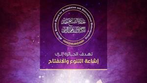شعار  جائزة الشيخ حمد للترجمة والتفاهم الدولي