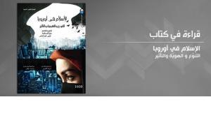 """غلاف كتاب """"الإسلام في أوروبا: التنوّع والهويّة والتأثير"""""""