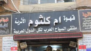 قهوة أم كلثوم في العتبة - القاهرة - مصر. الصورة: ملهم الملائكة