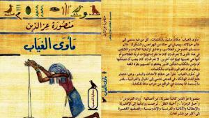 """غلاف المجموعة القصصية """"مأوى الغياب"""" للكاتبة المصرية منصورة عز الدين"""