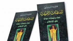 """غلاف """"السلطانات المنسيات""""...نساء رئيسات دولة في الإسلام"""