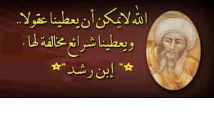 """أبو الوليد محمد بن أحمد بن رشد الأندلسي """" الحفيد """" (520- 595 هـ= 14 أبريل 1126- 10 ديسمبر 1198م)، المعروف بابن رشد، عالم عربي ولد في قرطبة بالأندلس، من أسرة عرفت بالعلم والجاه. وتوفي في مراكش. ان ابن رشد يعد في حقيقة الأمر ظاهرة علمية عربية متعددة التخصصات، فهو فقيه مالكي، وهو قاضي القضاة في زمانه، وهو ذاته طبيب نطاسي تفوق على أساتذته حتى ان أستاذه ابن زهر قال عنه: """"ابن رشد أعظم طبيب بعد گالينوس""""، وهو عينه فيلسوف عقلاني، وهو أيضا مترجم لأعمال أرسطو المرجعية للعرب والغرب فيما بعد، وهو أيضا فلكي ذي أعمال جليلة في المضمار، وهو نفسه المتكلم الذي تصدى لنقد المتكلمين باسم توافق المعقول والمنقول وعلى رأسهم الامام الغزالي."""