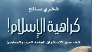 غلاف كتاب فخري صالح «كراهية الإسلام– كيف يصوّر الاستشراق الجديد العرب والمسلمين» (الدار العربية للعلوم- ناشرون).