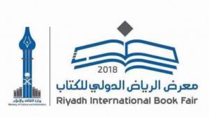 معرض الرياض الدولي أصبح اليوم علامة فارقة في الحراك الثقافي في الشرق الأوسط، حيث يعد واحدا من أكبر المعارض التي تقام كل سنة