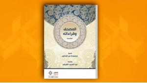 """كتاب ""المصحف وقراءاته"" ضمن خمسة مجلدات. (published by Mominoun Without Borders for Publishing & Distribution/Beirut)"