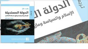 """كتاب """"الدولة المستحيلة: الإسلام، السياسة، والمأزق الأخلاقي للحداثة"""""""