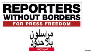 """تشير خارطة منظمة """"مراسلون بلا حدود""""  للعالم التي تستند الى تصنيفها للدول في مجال حرية الصحافة، الى أن 21 بلدا في وضع """"خطير جدا"""" وهو رقم قياسي، بعد انضمام العراق الى هذه الفئة التي شملت أيضا مصر (المرتبة 161) والصين (176) وكوريا الشمالية التي لا تزال أكثر دولة قمعا للصحافة على وجه الأرض تليها اريتريا وتركمانستان وسوريا والصين."""