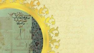 """صفحة من كتاب """"صحيح البخاري - نهاية أسطورة"""" للكاتب رشيد أيلال - المغرب. Foto: Raseef 22"""