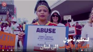 عاملات المنازل في لبنان يطالبن بإلغاء نظام الكفالة