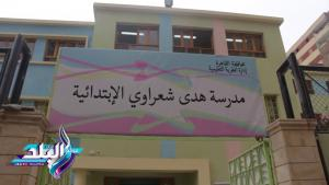 """""""والي"""" تفتتح مدرسة هدى شعراوي بالمطرية بعد تطويرها من جمعية """"تكاتف"""
