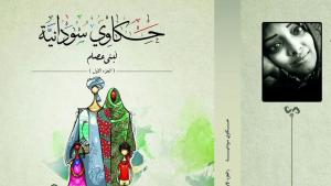 غلاغ كتاب حكاوي سودانية