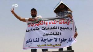 احتجاجات في جنوب العراق.