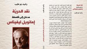 """كتاب """"نقد الحرية: مدخل إلى فلسفة إمانويل ليفيناس"""" للباحث رشيد بوطيب"""
