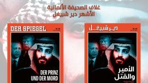 """""""الأمير والقتل.. جريمة مروعة تهز العالم"""" هذا العنوان الذي يجاور صورة بن سلمان، على غلاف الصحيفة الألمانية الأشهر دير شبيغل! #جمال_خاشقجي"""