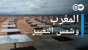 وثائقية دي دبليو - وثائقي طاقة