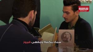 مكتبة ومقهى فيروز في البصرة. سكرين شوت من يوتيوب