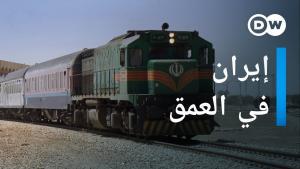 فيلم وثائقي يرافق رحلة بالقطار عبر إيران. سكرين شوت من دويتشه فيله