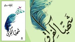 """تتحدث مستغانمي في الكتاب الذي يحمل عنوان """"شهيا كفراق"""" عن نفسها وتسترجع رواياتها السابقة"""