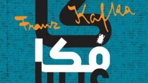 """صدور كتاب """"كافكا عربياً – أيقونة تحترق"""" عن منشورات المتوسط – إيطاليا"""